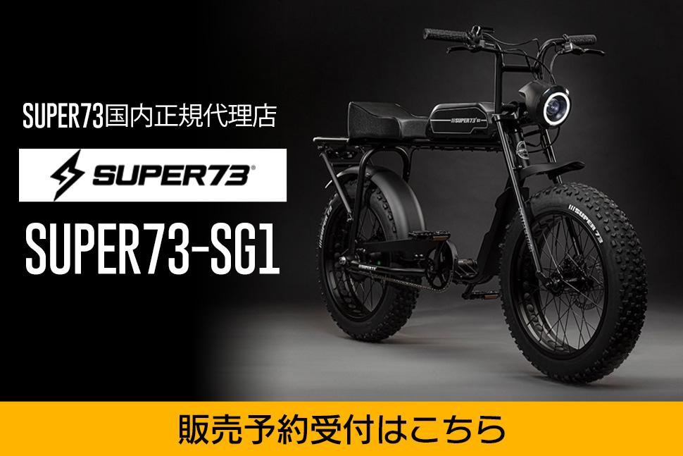 SUPER73国内正規代理店